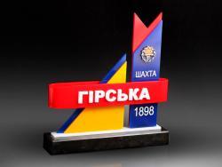 Приз Шахта Гірська (П21)