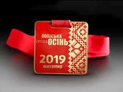 Медаль Поліська cross осінь