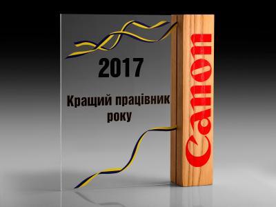 Награда Canon