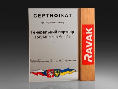 "Награда ""RAVAK"""