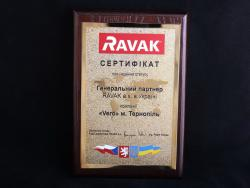 Диплом Ravak