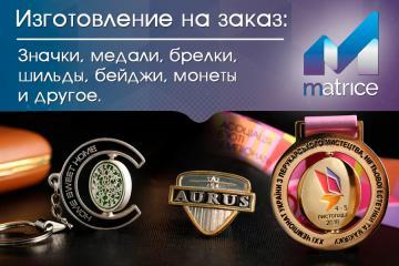 Компания Матрис