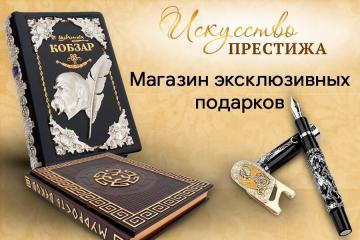 Магазин подарков Искусство Престижа